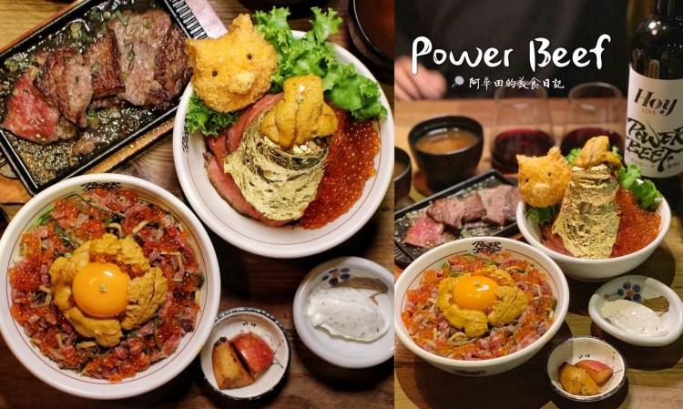 【台北中正區】POWER BEEF的浮誇豪華三色丼土豪丼讓你一次滿足 回頭率一百