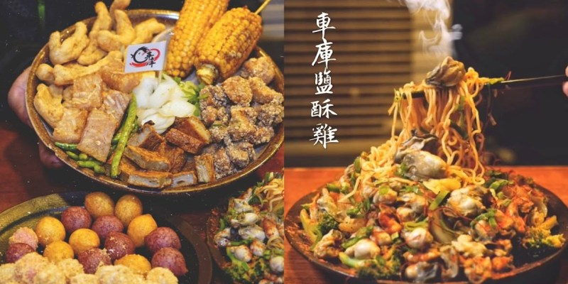 【新竹美食】車庫鹽酥雞在地經營超過10年的超強深夜排隊美食,串燒、炸物超過百種選擇,絕對是聚餐首選之一!