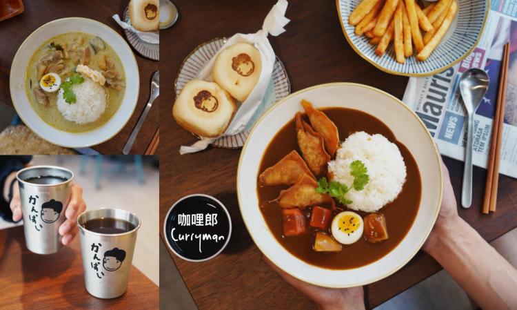 【花蓮美食】飯人riceman最新力作-咖哩郎curryman咖哩飯專賣店。平價又美味
