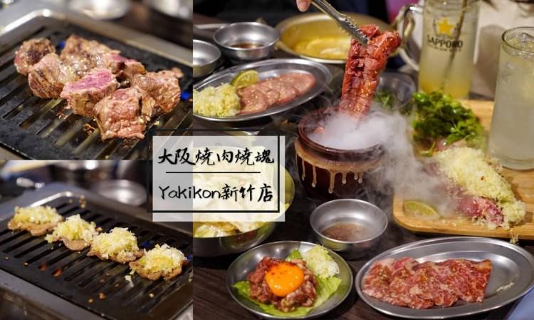 【新竹美食】人氣必吃燒肉「大阪燒肉燒魂Yakikon新竹店」專屬桌邊服務,吃完絕對讓你念念不忘!