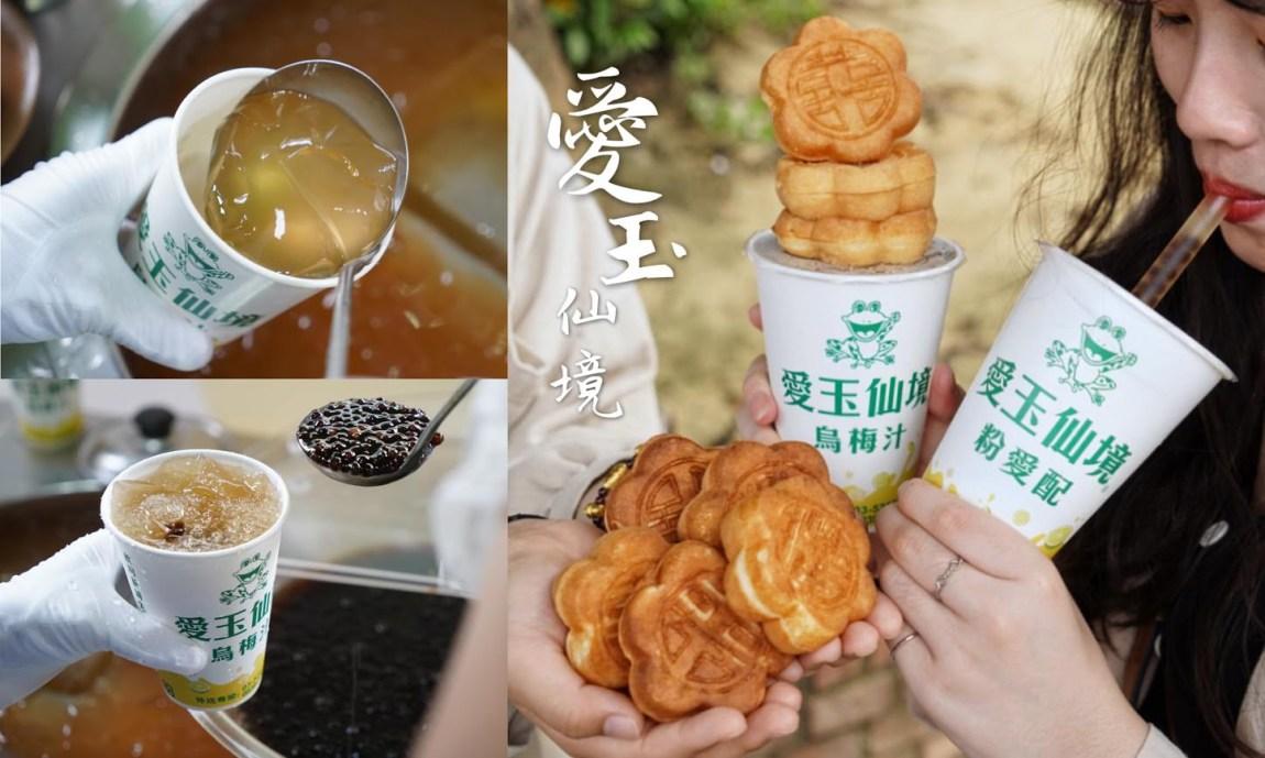 【新竹美食】新竹城隍廟必喝這家老字號「愛玉仙境」的粉愛配,加粉圓、愛玉不用錢!