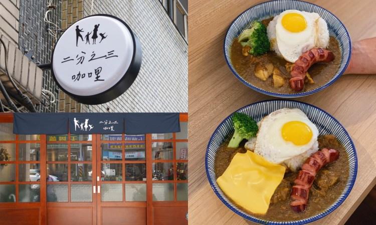 【苗栗美食】二分之三咖哩。咖哩飯專賣店。新開幕。免費加飯、續醬。鄰近苗栗火車站
