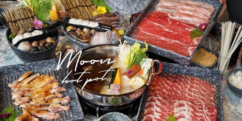【新竹美食】Moon hot pot月團圓火鍋。竹北新開幕。網美打卡牆。個人鴛鴦鍋。