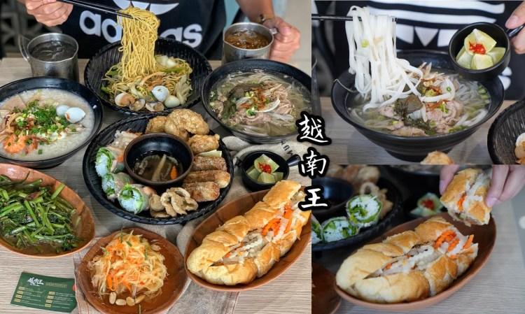 【新竹美食】越南王。平價百元越南料理。餐點選擇多,內用環境寬敞舒適。越南王竹北光明店