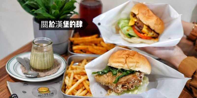 【新竹美食】關於漢堡的肆。文青風漢堡專賣店,也有販售各式甜點、咖啡。新開幕。