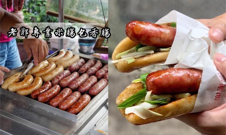 【竹北美食】老郭專業米腸包香腸。新竹竹北在地必吃小吃之一,必來一份大腸包小腸。