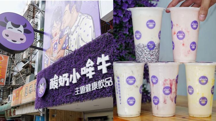 【新竹飲料】酸奶小哞牛。健康主題飲品x酸奶專賣店,健康又好喝,幫助消化,又能抑制有害菌對腸道的入侵,喝完很有飽足感。