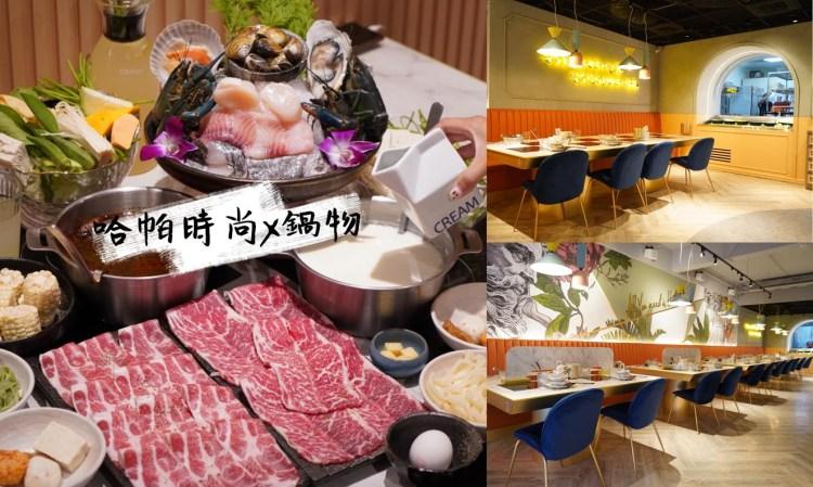 【新北美食】三重必吃網美火鍋店『哈帕時尚鍋物』好吃又好拍,超高CP值火鍋。