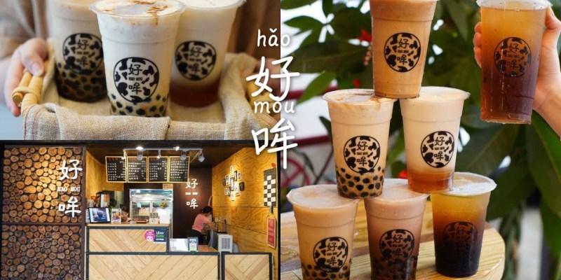 【新竹飲料】好哞HAOMOU新竹南大店。來自台南的飲料品牌,好喝又好拍。(外送資訊/菜單menu)