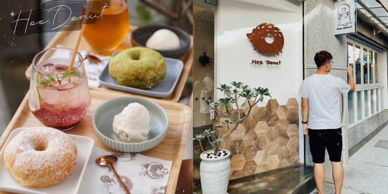 【台北下午茶】Hoo.Donut呼點甜甜圈。新開幕。甜甜圈有8種口味,刺蝟Logo可愛又好拍。(不限時/wifi/插座)