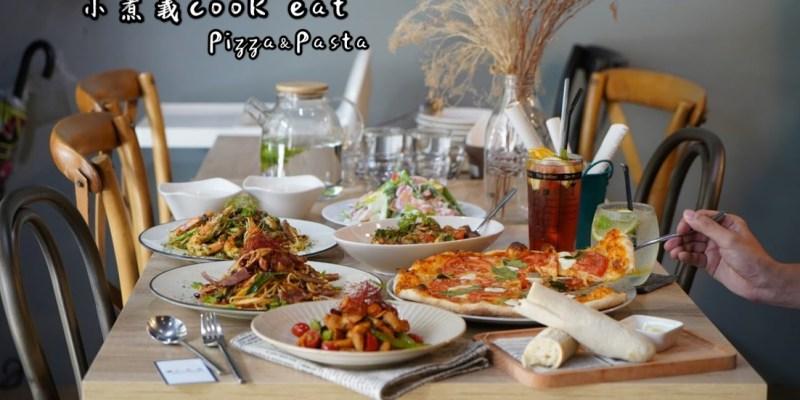 【苗栗美食】頭份尚順商圈必吃的義式料理『小煮義pizza&pasta』販售各式義大利麵、燉飯、披薩,餐點美味且用餐環境舒適,約會、聚餐首選!