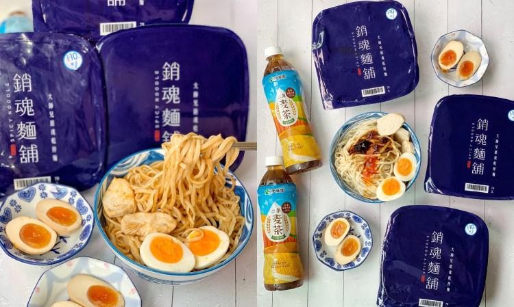 【超商美食】萊爾富&銷魂麵鋪聯名推出的「大師兄銷魂乾拌麵」全台限量20萬碗,不用排隊也能輕鬆吃到!