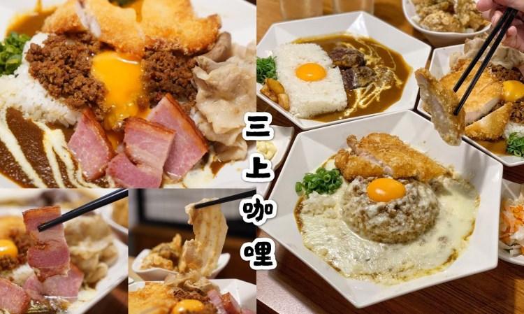 【台北美食】三上咖哩Mikami Curry。東區必吃咖哩飯專賣店。忠孝復興站美食