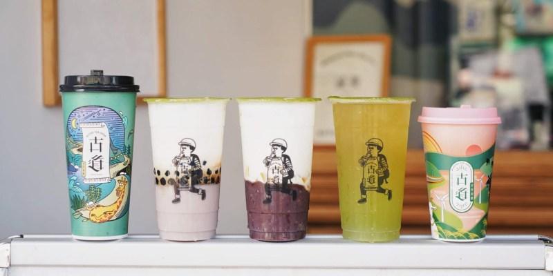 【苗栗後龍】順道茶飲店 ShunDao。苗栗後龍在地品牌飲料店。好喝好拍又便宜。鄰近後龍火車站