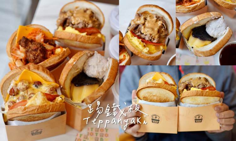 【新竹美食】竹北Double Coffee早餐新品牌「踢鐵板」新開幕。主打韓式超夯鐵板吐司。滿滿配料讓你吃的開心又滿足!