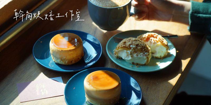 【新竹美食】斡角烘焙工作室。竹北咖啡廳。加LINE好友不限低消直接送你一顆超好吃的乳酪布丁燒!