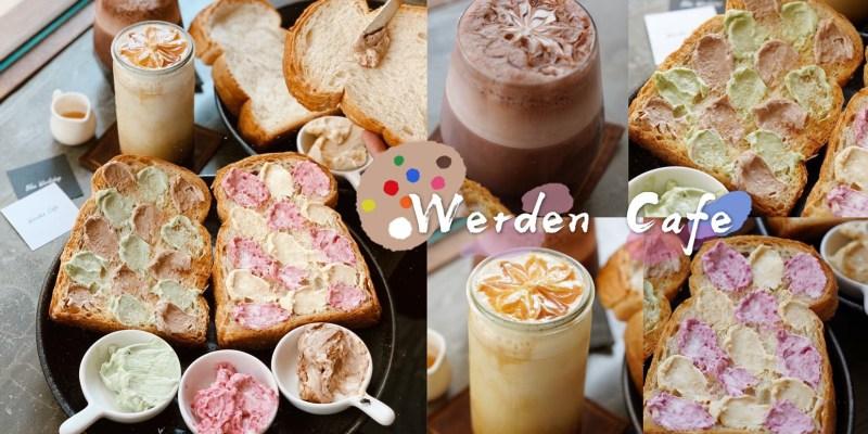 【新竹美食】Werden Café。新開幕寵物友善咖啡廳。畫布吐司(早午餐/下午茶)