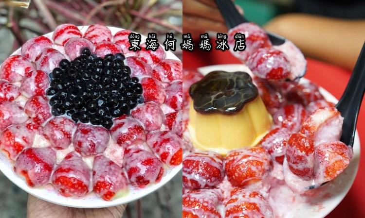 【台中美食】東海商圈超人氣冰品『東海何媽媽冰店』草莓季冰品強勢回歸啦!大份量