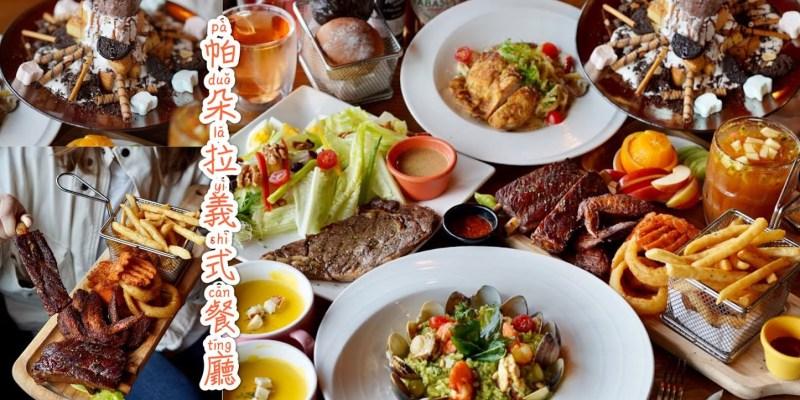【新竹美食】Pa Duola帕朵拉義式餐廳。親子餐廳。提供免費抓周、收涎(早午餐/義大利麵/燉飯/下午茶)