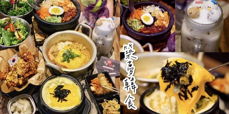 【台北美食】Ma C So Yo 築夢韓食。捷運中山站必吃韓式料理。正統道地韓國味!