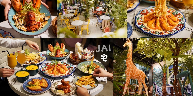 【新竹美食】JAI宅新竹巨城店。叢林系網美餐廳插旗新竹啦!絕對是聚餐、約會的首選。