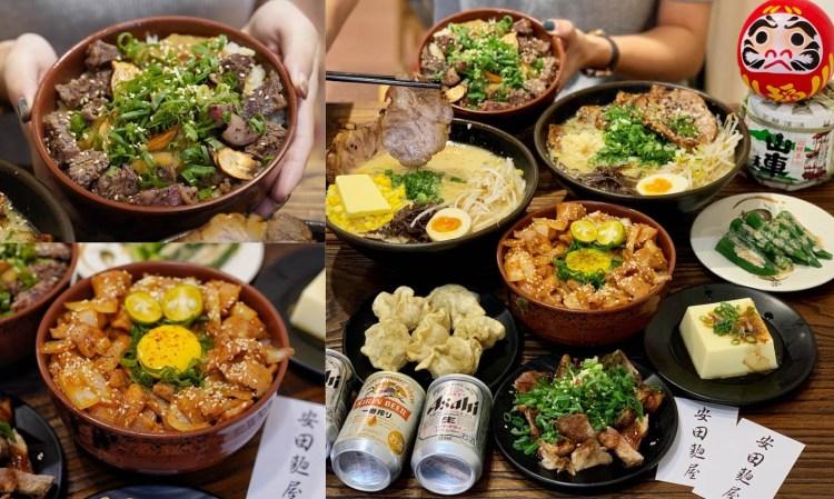 【新竹美食】安田麵屋。城隍廟周邊美食。平價美味拉麵。大份量(拉麵/丼飯)