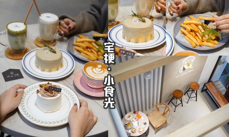 【新竹美食】宅梗.小食光。新開幕。寬敞舒適用餐環境,享受一個人的用餐時光(早午餐/下午茶)