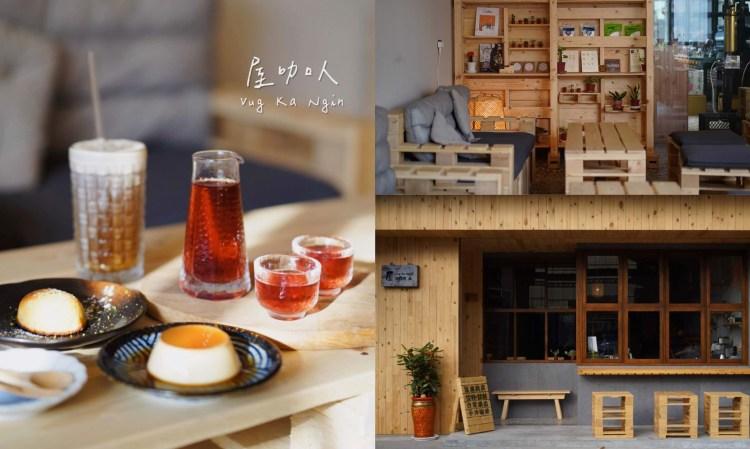 【苗栗頭份】屋咖人 Vug Ka Ngin。新開幕。巷弄裡木製自家烘焙咖啡(下午茶/甜點)