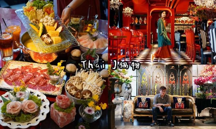 【台中美食】叢林浮誇網美火鍋『Thai J鍋物』餐點、裝潢完全是視覺、味覺的雙享受,必點胡椒豬肚雞鍋!