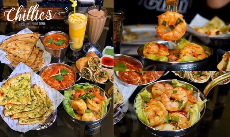 【新竹美食】Chillies淇里思印度餐廳。體驗道地印度人料理。菜單選擇多、餐點美味,聚餐首選之一!