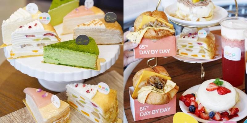 【台中美食】新開幕『85度C DAY BY DAY』搶攻網美打卡景點。有韓式厚煎吐司、舒芙蕾、法式千層蛋糕全新菜單!