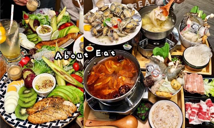【新竹美食】About Eat關於吃。減糖早午餐、火鍋、義大利麵。鄰近新竹火車站。聚餐推薦!
