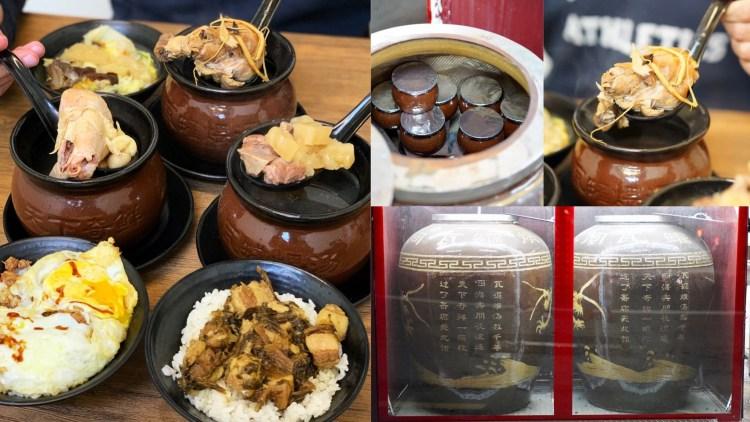 【苗栗美食】頭份新開幕『食為天 瓦罐煨湯』冷天來碗湯暖暖身子,營業至凌晨兩點,宵夜多一個選擇啦!