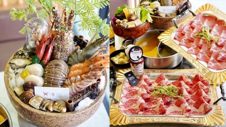 【台南美食】花花世界鍋物。南洋叢林風網美火鍋店。主打精緻海鮮、浮誇系大肉盤!營業至凌晨兩點~