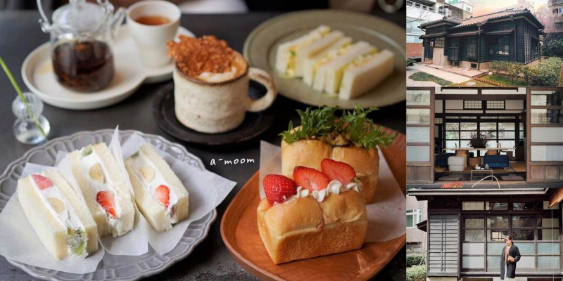 【新竹美食】李克承博士故居 a-moom。新開幕。主打微熱山形生吐司、單品手沖咖啡,日式古蹟咖啡廳讓你一秒來到日本!