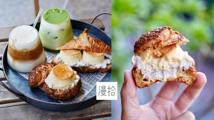 【台北美食】不限時咖啡廳推薦『漫拾』專賣泡芙、可頌、千層蛋糕!鄰近中山站、台北車站