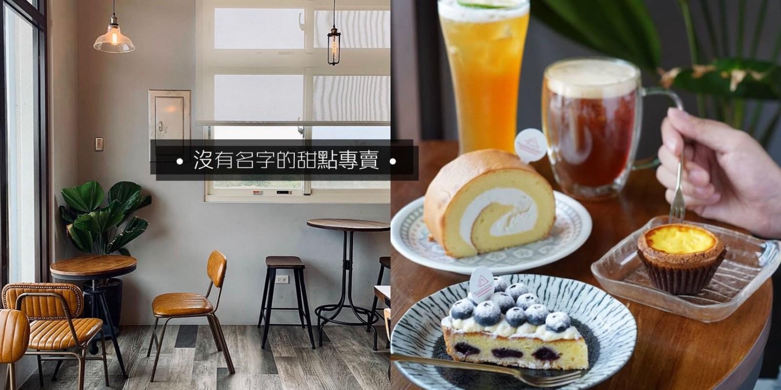 【新竹美食】隱身在郊區的咖啡廳『沒有名字的甜點專賣』甜點好吃且有專屬停車場!