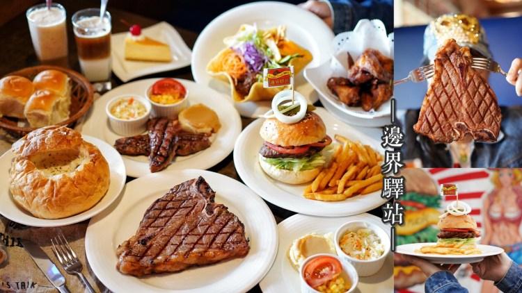 【新竹美食】美式餐廳推薦『邊界驛站新豐店』比臉大牛排吃得美味又過癮!附設專屬停車場(台61線旁)寵物友善餐廳