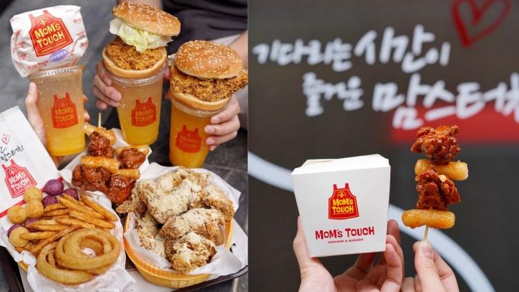 【台北美食】第一間MoM's TOUCH插旗師大商圈啦!韓國第二大速食店,好吃又好拍!