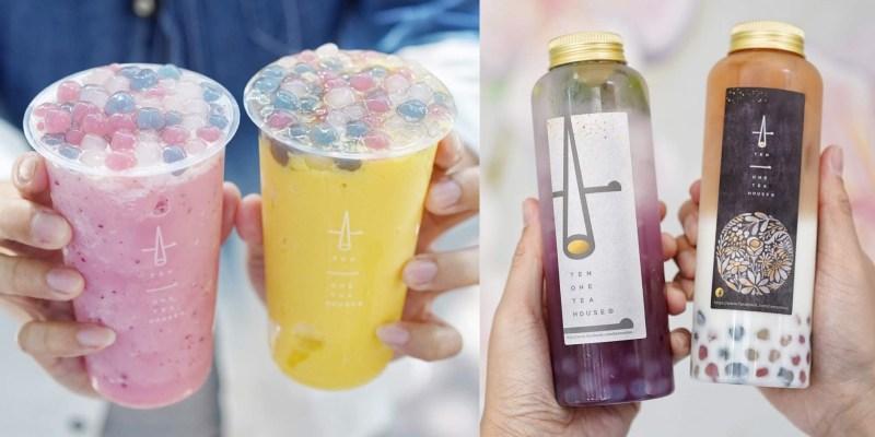 【台北信義區】台南飲料名店『十一茶屋』搬來台北囉!新開幕。療癒彩色珍珠,飲料好喝也好拍!