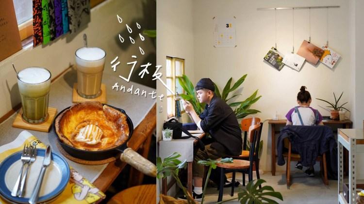 【彰化美食】隱藏在巷弄裡的圖書館咖啡廳『行板Andante』內用以時間計費方式,環境舒適非常享受!