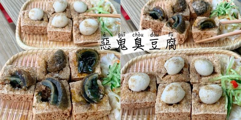 【台中美食】這間『惡鬼臭豆腐』竟然有賣皮蛋臭豆腐、鳥蛋臭豆腐,口味選擇真的非常多,而且口味都很有特色,重點是意外的好吃!
