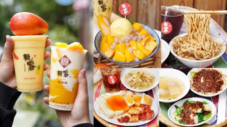 【台中美食】好幾訪的『有春冰菓室』開始賣起古早味早餐了!夏季限定的芒果冰也強勢回歸啦!