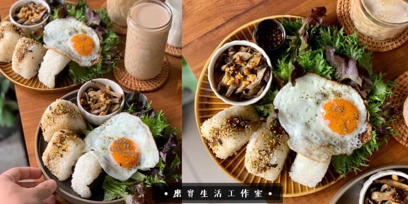 【苗栗美食】竹南這間以減塑理念經營的『磨實生活工作室』開賣飯糰朝午食啦!還有販售好喝的咖啡、茶飲等等。