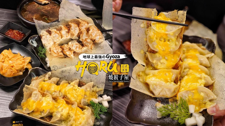 【彰化美食】員林美食推薦『HaRu日式手作焼餃子屋』必來一份冰花煎餃!口感外酥、餡料飽滿多汁!
