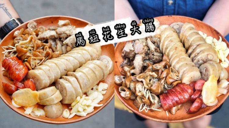 【台中美食】三小時秒殺下午茶推薦『馬妞手工花生大腸』必點花生米腸、滷大腸!