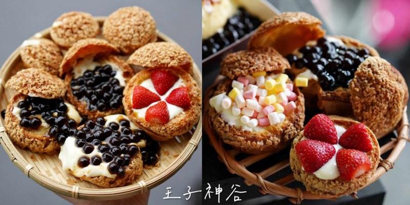 【王子神谷】新推出『日式菠蘿爆漿珍珠泡芙』一口咬下滿滿幸福!(舒芙蕾/日式菠蘿泡芙)