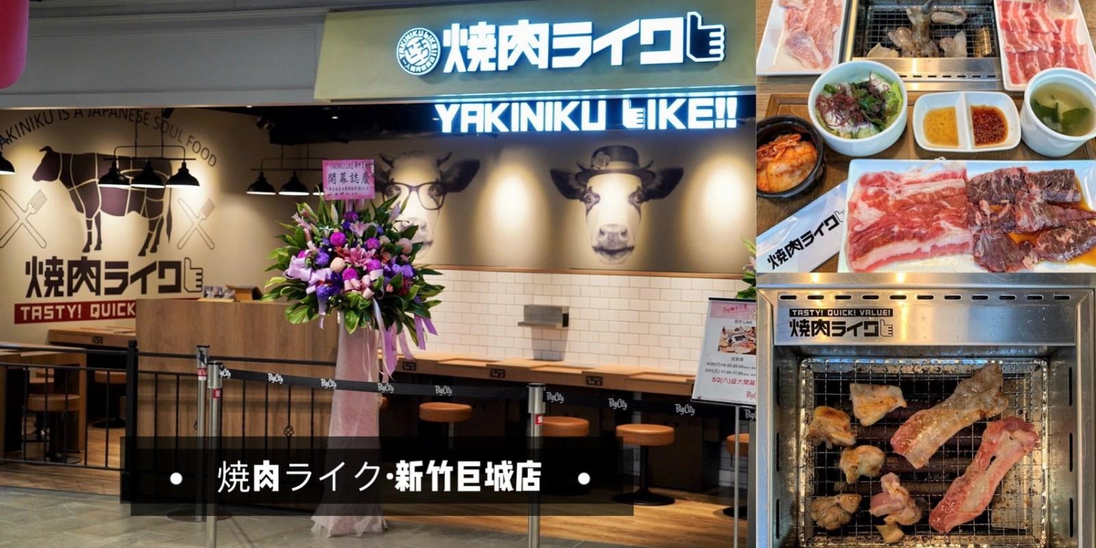 超夯一人燒肉『燒肉LIKE』正式插旗「新竹巨城」啦!170元起就能吃到套餐囉!4/30-5/1試營運、5/2正式開幕!