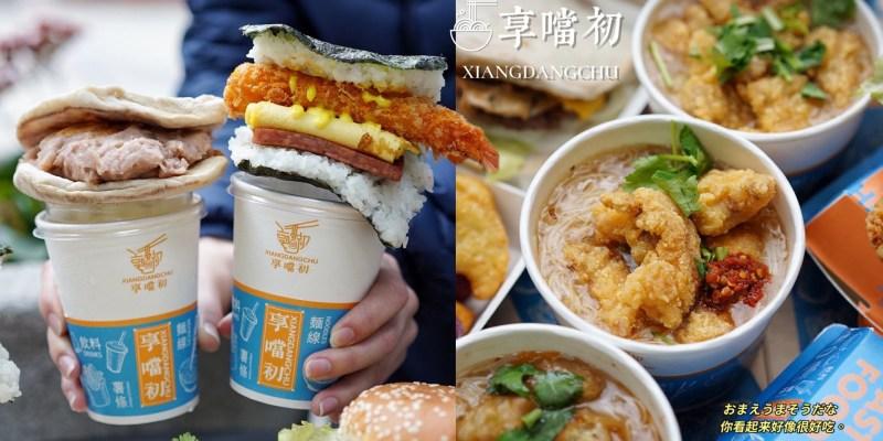 新竹版丹丹漢堡『享噹初』進駐新竹巨城啦!主打各式漢堡、新竹獨有特色水潤餅、日本沖繩飯糰,必點鹹酥雞麵線!