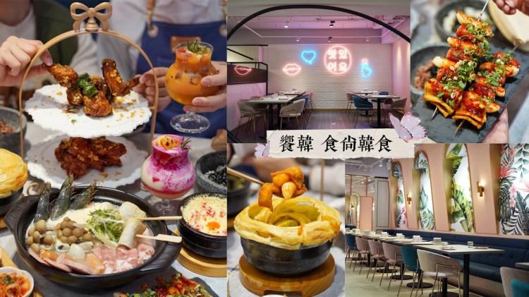 『Ma C So Yo 築夢韓食』全新品牌『饗韓 食尚韓食』插旗東區巷弄裡,網美打卡牆讓你拍個夠,喜愛韓式料理的朋友又多一個選擇啦!